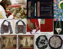 Дублирование прорывов и утрат в музейном текстиле