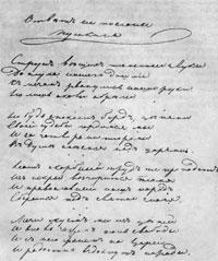 Ответ Одоевского на послание Пушкина