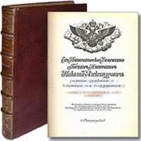 Книга издательства Министерства
