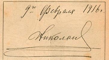 Автограф Николая Второго