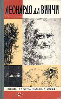 ЖЗЛ-627. Леонардо да Винчи.